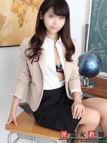 派遣女教師のフードル「法子先生」
